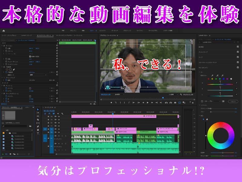 はじめてのPremiereProCC 動画編集初心者講座180分の画像