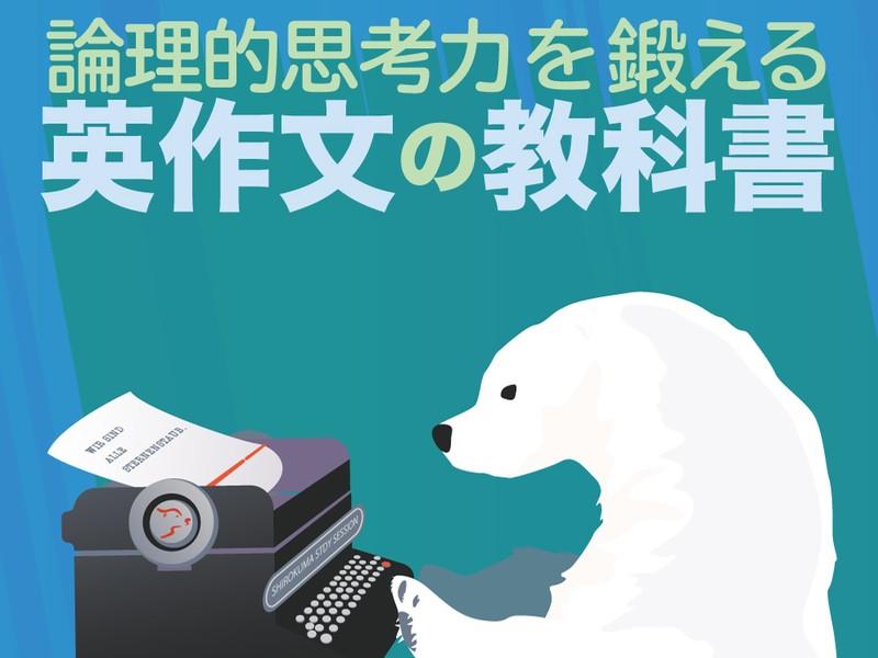 中学英語にプラスαを加えて、実生活に結びつく英語4技能を鍛えよう!の画像