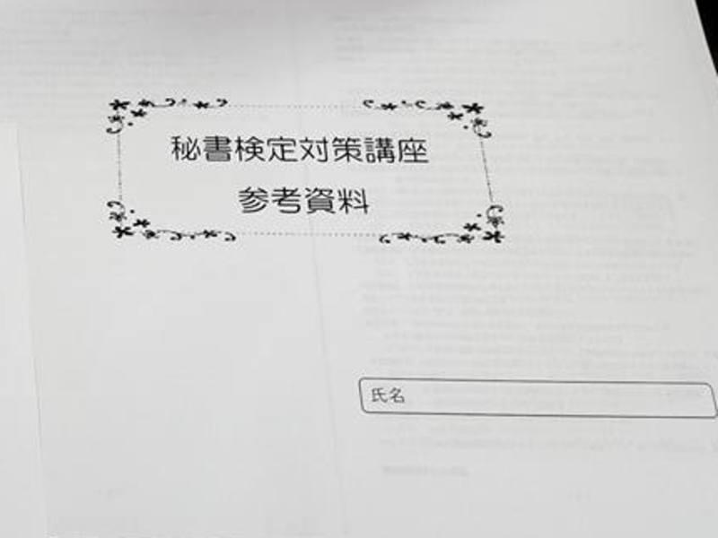 秘書検定準1級ポイント講座 ~模擬試験を使用して~の画像