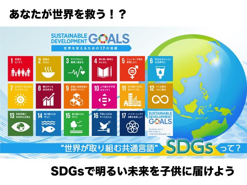 飢餓撲滅!世界が注目のSDGs2030年を明るい未来への画像