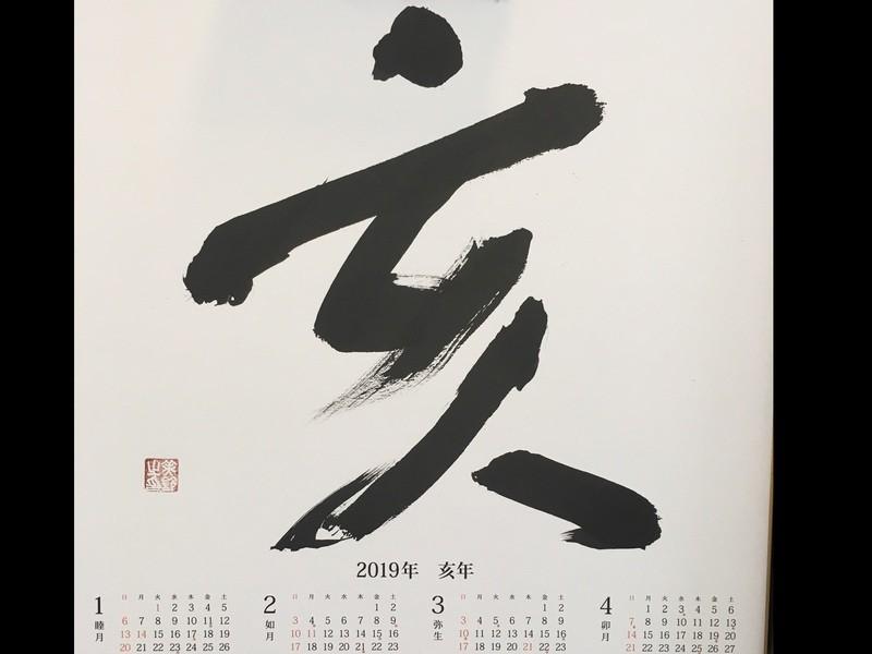 筆ペンで令和2年「 ねどし」の年賀状書きましょう!の画像