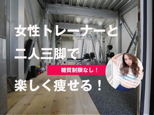 【オンライン開催決定】食べて絞るパーソナルトレーニング!の画像