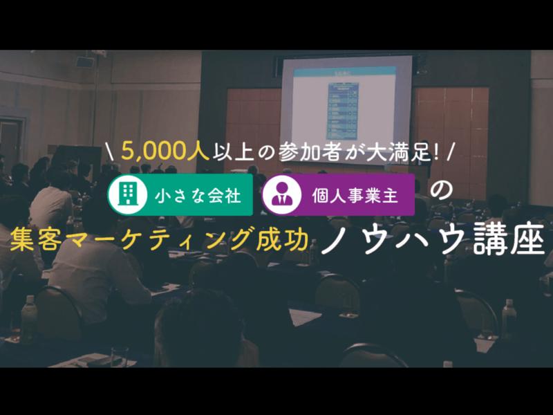 【福岡】小さな会社、個人事業主の集客マーケティング成功ノウハウ講座の画像