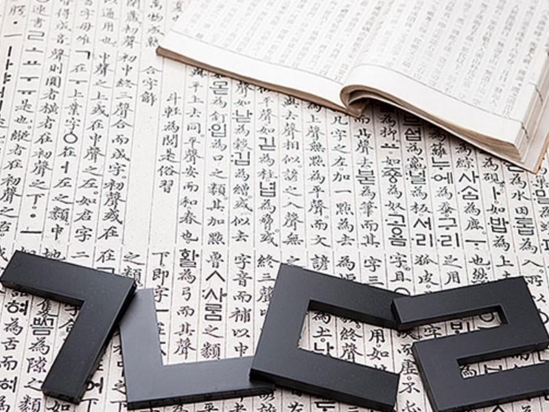 マイペースで学ぶ ハングル文字の画像