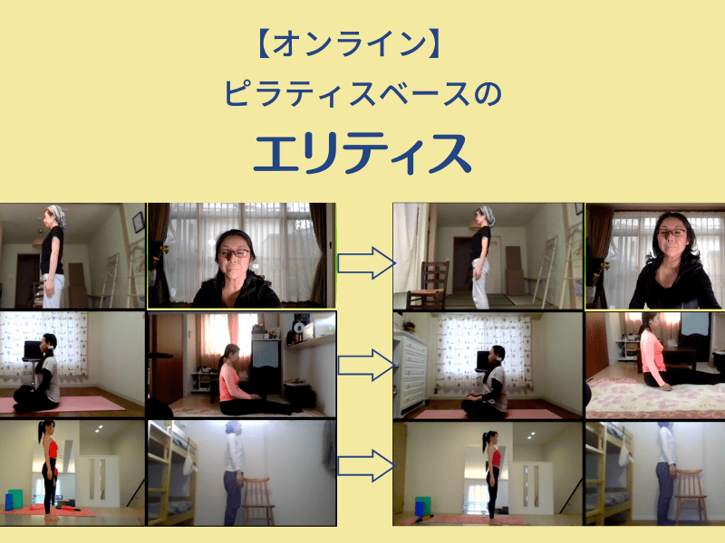 【オンライン】エリティス〜カラダが軽くなるエクササイズ〜の画像