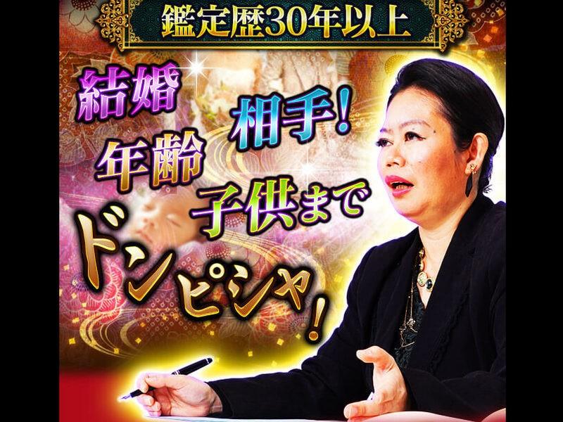 熊本 初心者歓迎1日で令和を生き抜く最強スキル算命学開運術認定書付の画像