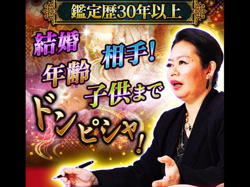 横浜 初心者歓迎1日で令和を生き抜く最強スキル算命学開運術認定書付の画像