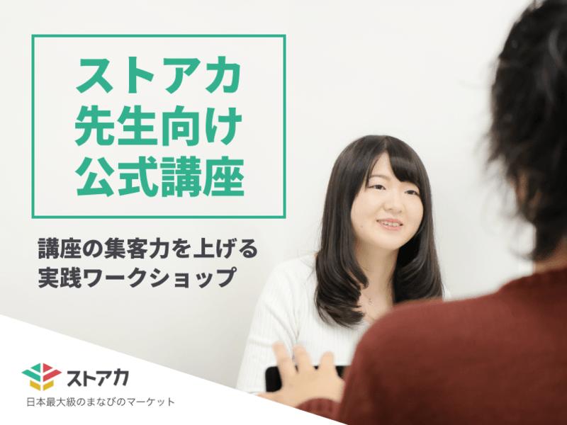 【ストアカ公式 福岡】講座の集客力を上げる実践ワークショップの画像