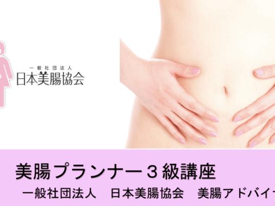 【薬膳ランチ付き】美腸プランナー3級講座♡in池袋の画像