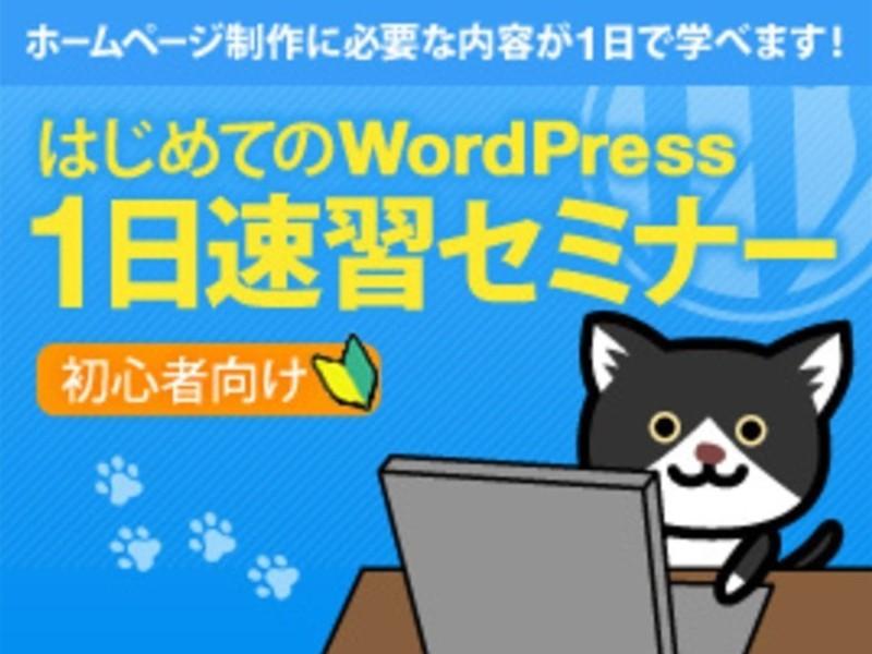 名古屋【初心者向け】女性講師によるワードプレス一日速習セミナーの画像