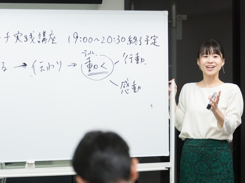 【オンライン開催】スピーチは場数だ!スピーチ実践講座・体験版の画像