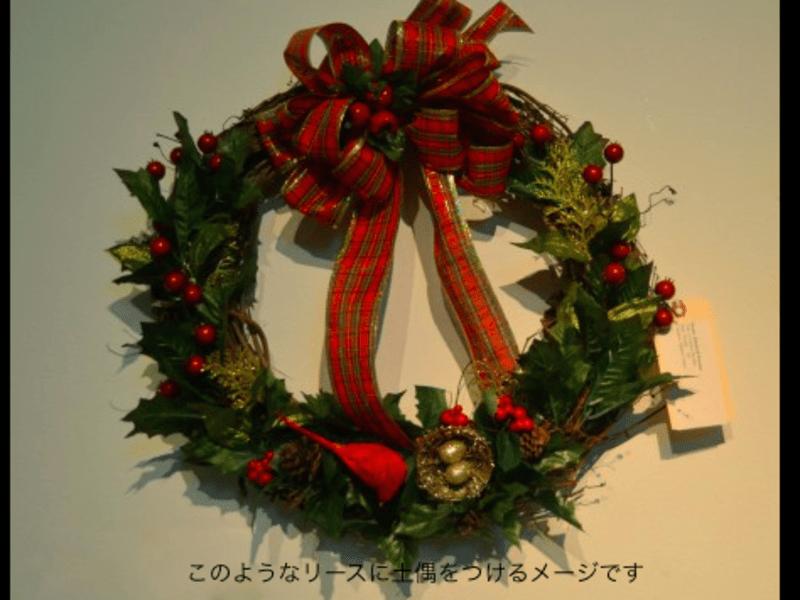 12月限定!オリジナルmy土偶でクリスマスリースを作ろう!の画像