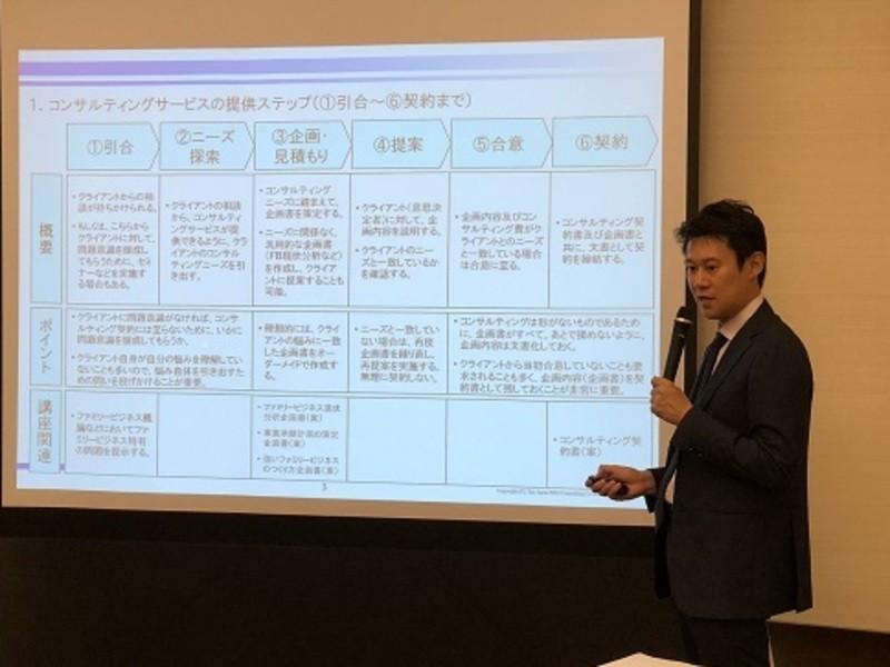 欧米流コンサルティングメソッドを身につけるコンサルタント養成講座の画像