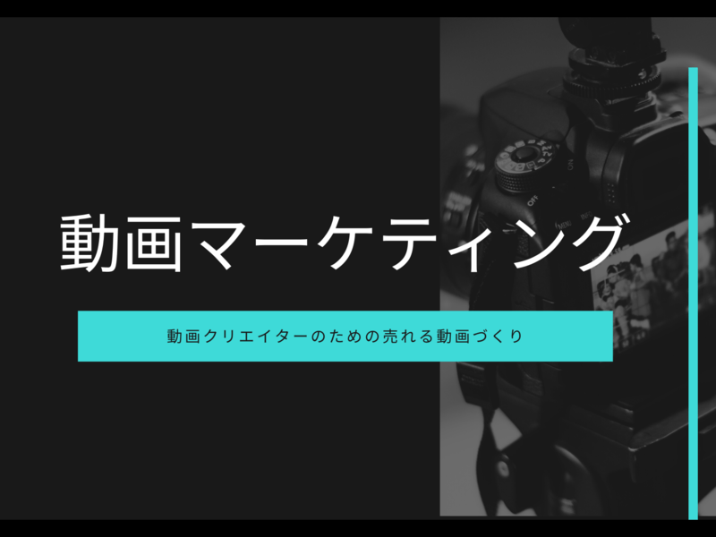 動画初心者セミナー 〜講師のためのゼロから始める動画教室〜の画像
