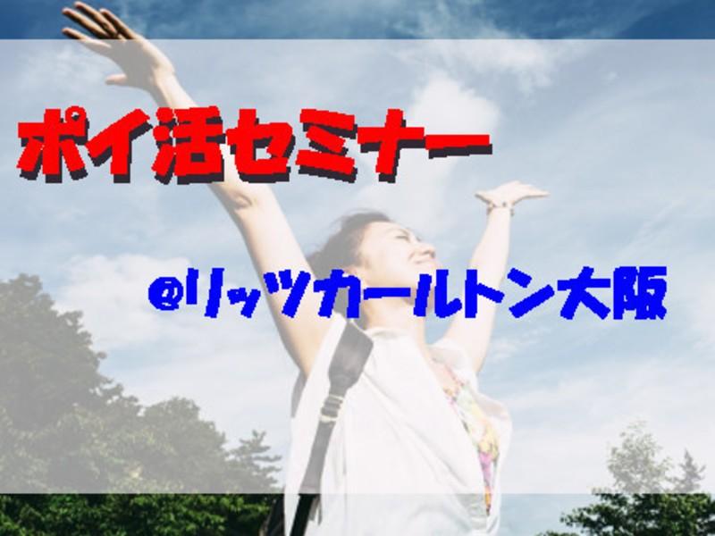 ポイ活セミナー兼オシャレなお茶会@リッツカールトン大阪!の画像