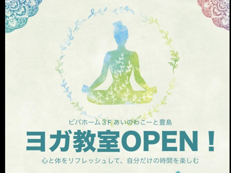 YOGAのやさしいポーズと瞑想で心と体をリフレッシュの画像