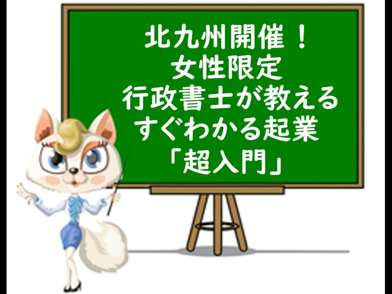 北九州開催 女性限定 行政書士が教えるすぐわかる起業「超入門」 の画像