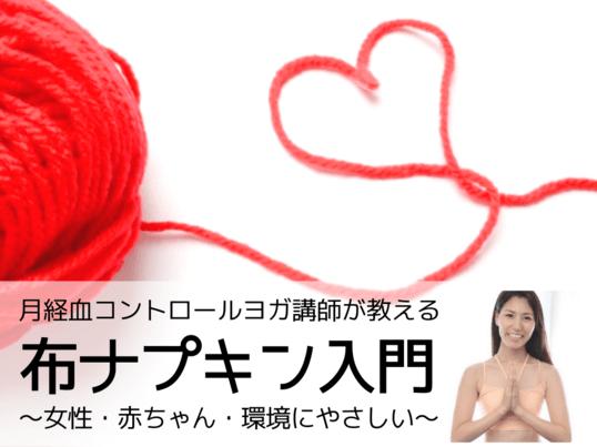 神戸|女性のお悩みに【布ナプ講座】からだ・赤ちゃん・環境にやさしいの画像