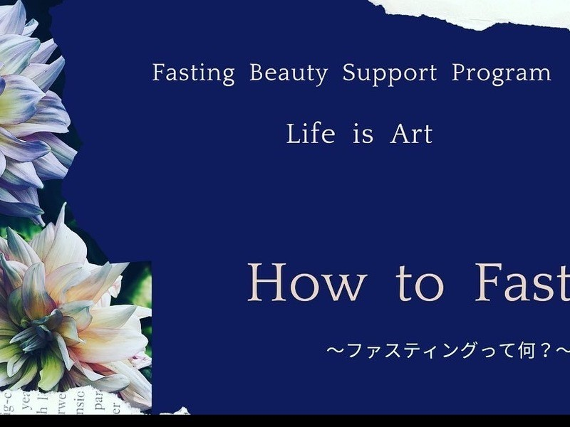 How to Fast 〜ファスティングって何?〜の画像