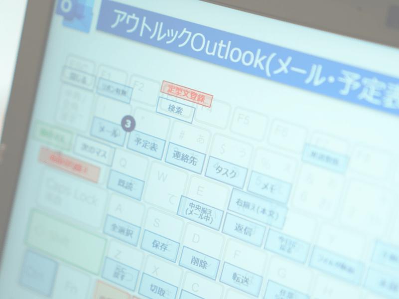 【オンライン】年100h減!本当に使えるOutlook最速術講座 の画像