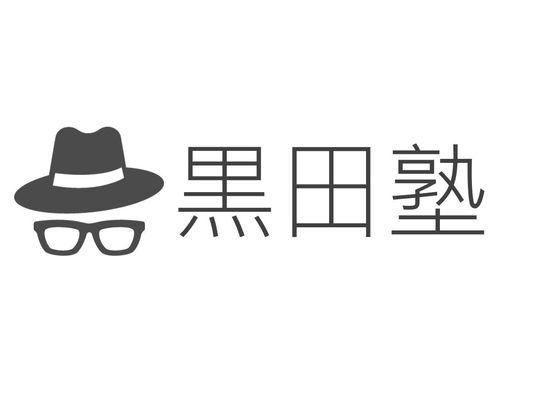 【黒田塾】実務に活かす超実践的ロジカルシンキングの画像