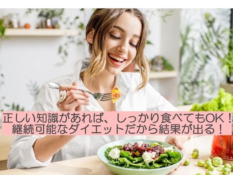 超効率的ダイエット法!「ちょっとだけ」頑張って無理せず理想の自分への画像