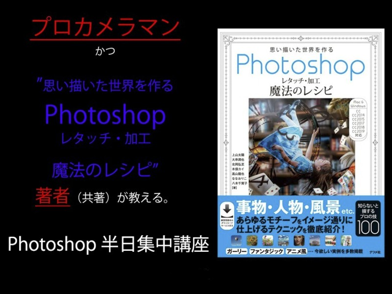 Photoshop中級レベルマスター!気合い半日集中特訓セミナー!の画像