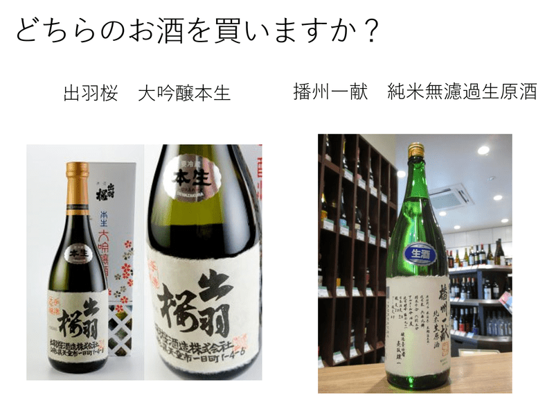 驚くほど簡単!安くて美味しい日本酒を見抜くヒミツの方法の画像