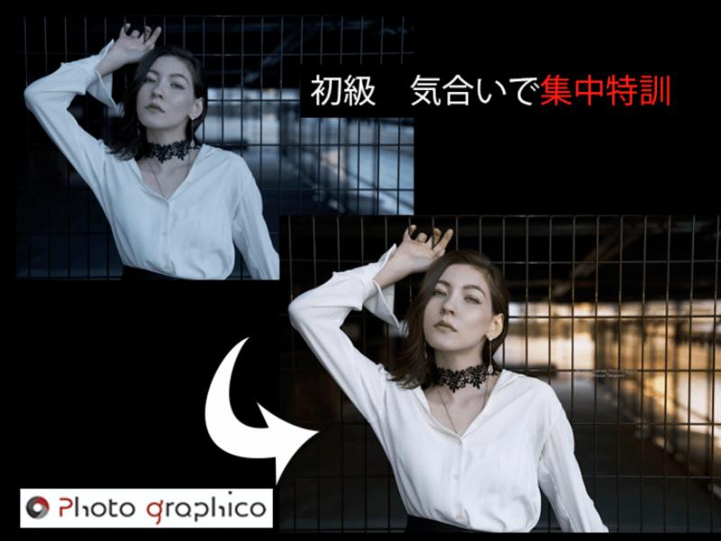 Photoshop1日で基礎をマスター!超初級集中特訓!in大阪の画像