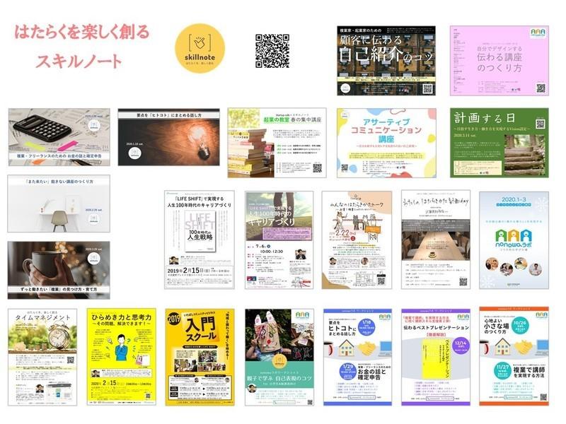 複業で「オンライン講師」を事業化する方法の画像