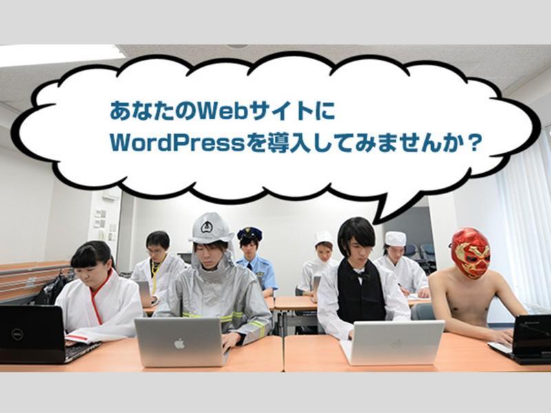 WebデザイナーのためのWordPress入門講座の画像