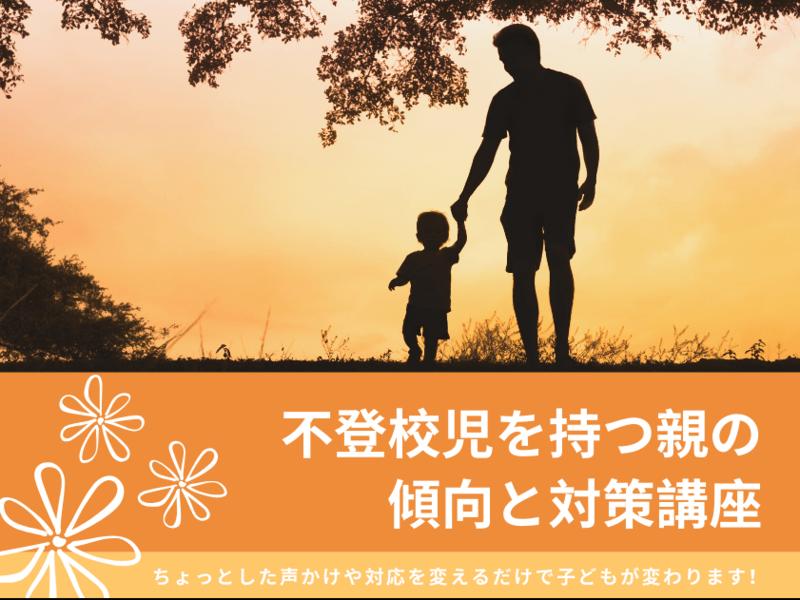 【オンライン】不登校児を持つ親の傾向と対策講座の画像