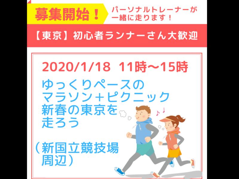 【東京開催】初心者ランナーさん歓迎!新春の東京をゆっくり走ろうの画像