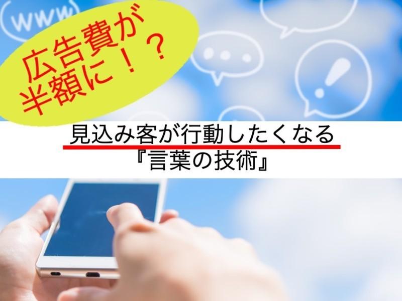 【広告費が半減!?】見込み客が行動したくなる『言葉の技術』の画像
