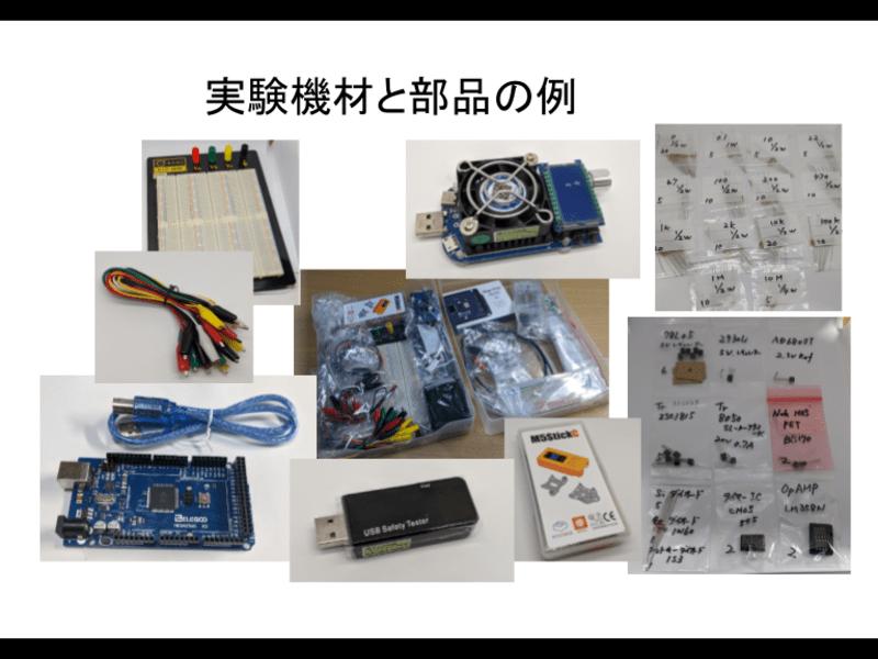 【オンライン】電子工作の実践と応用・技術サポートの画像