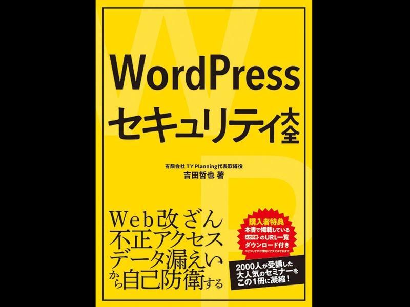 安心して運用するためのWordPressセキュリティ講座の画像