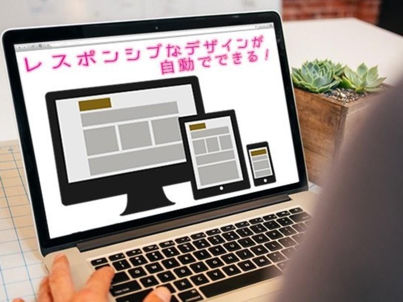オンラインで遠隔レッスン|2時間半でホームページ作成+SEO対策!の画像