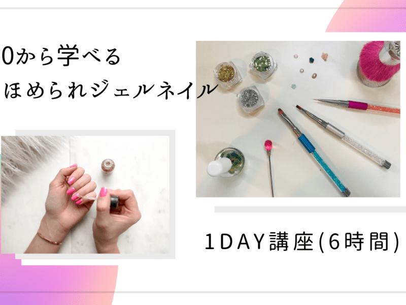 京都【1day講座】 自宅でできる「ほめられジェルネイル」6時間の画像