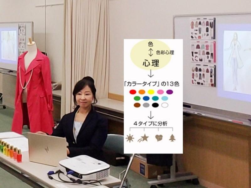 元ファッションデザイナーが教える「魅せたい自分を作る色と形」の講座の画像