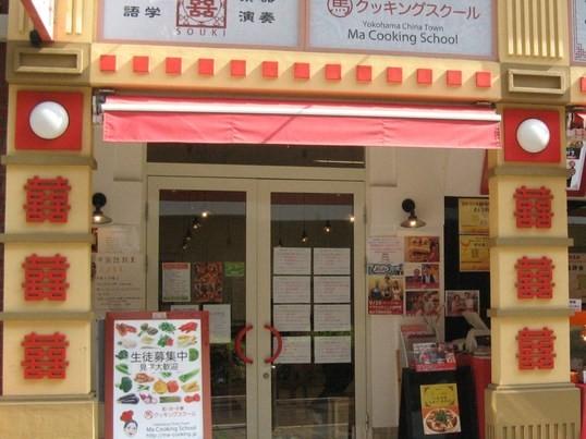 横浜中華街でお家で作れる肉まんに挑戦!の画像