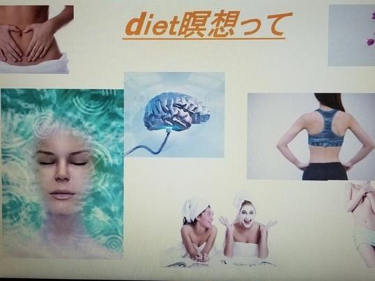 diet瞑想講座の画像