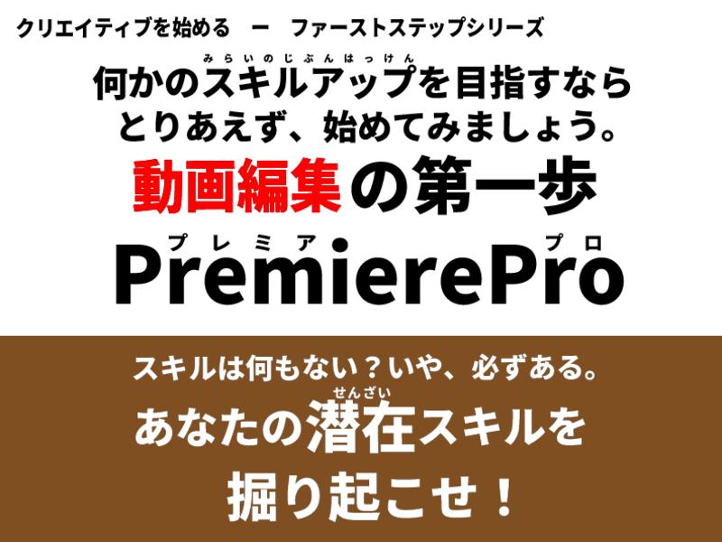 ☆今からの動画編集☆PremierePro(プレミアプロ)相談講座の画像