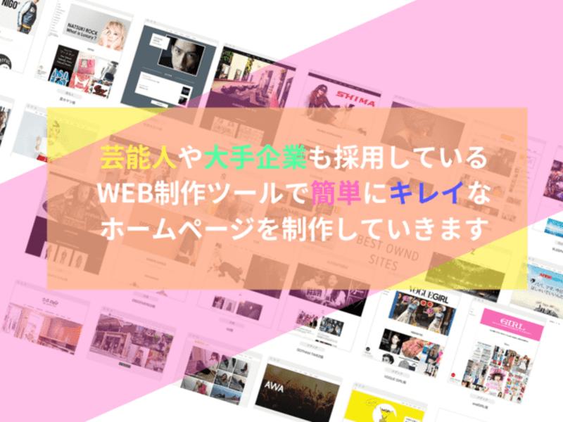 ★開講記念価格★これから始めるWixホームページ、ブログ制作講座の画像