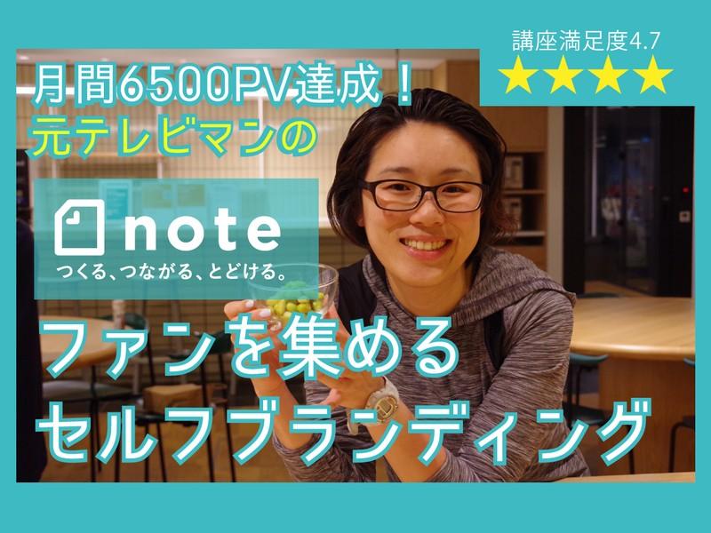 売るためのnote★元テレビマン起業はじめるnoteブランディングの画像