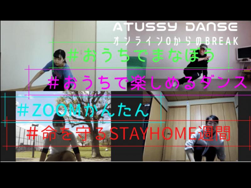 0からの☆やさしいブレイクダンス【初心者・入門クラス】の画像