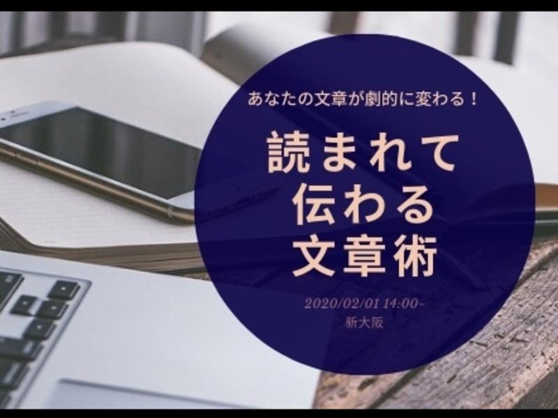 【決定版】読まれて伝わるライティングセミナーin新大阪の画像