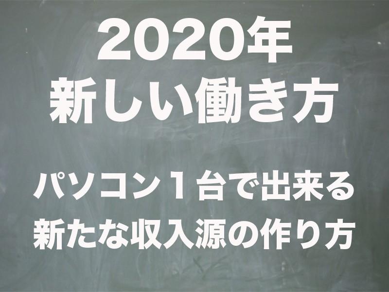 【オンライン開催】2020年の新しい働き方・完全資産構築ビジネスの画像