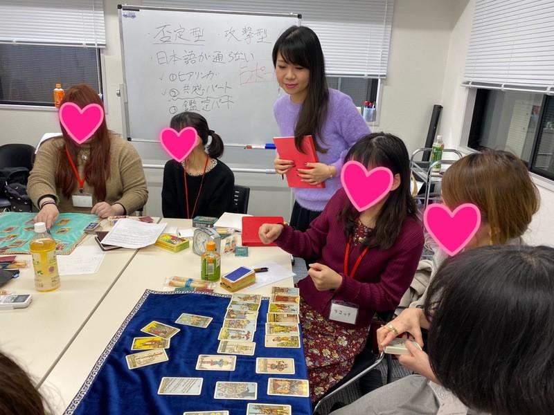東京タロットリーディング勉強会/プロ占師参加多数/実践的かつ具体的の画像