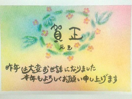 【初心者歓迎】3色パステルアートで年賀状を描こう!の画像