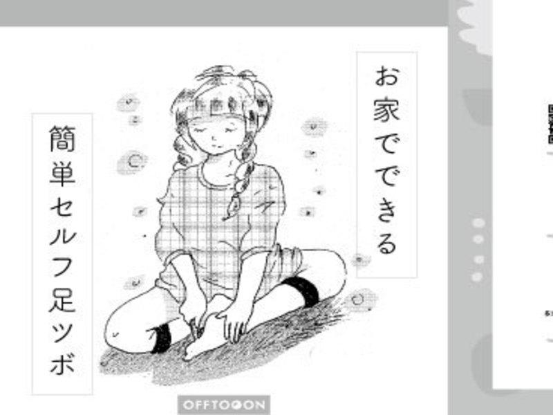 足ツボセルフ1Day教室〜お家でできる簡単セルフ足つぼ〜の画像